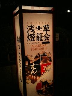 Asakusa2010_1